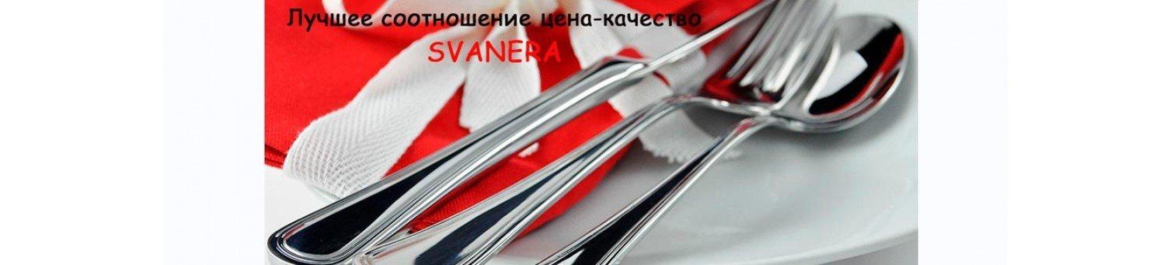 Svanera столовые приборы