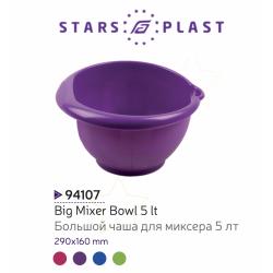 StarsPlast Чаша для миксера 5 л. - 94107