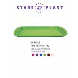 StarsPlast Поднос цветной пластик 44х32см. - 94112