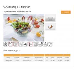 Termisil Салатник жаропрочный 16 см. PMBO160A