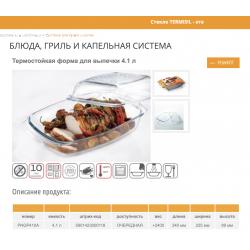 TERMISIL Grill &Drop Утятница гриль с крышкой  4.1 L PNGP410A