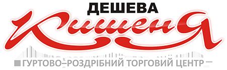 Дешева Кишеня